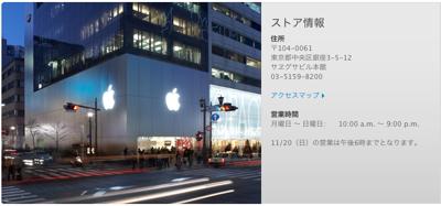 Applestoreginza