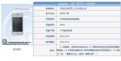 Chinaiphone4s 111210