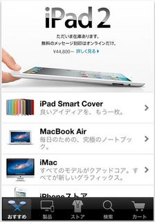 Applestoreapp2.png