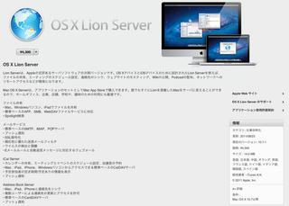 LionServer-002.png