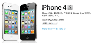 applestoreiphone4S.png