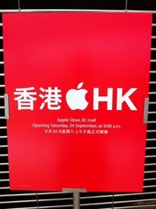 hongkongapplestore2.jpeg