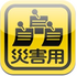 softbanksaigai-icon.png