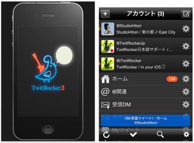tweetrocker2-sh.png