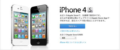 Iphone4Syoyaku 1