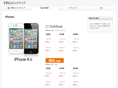 Iphone4Syoyaku 2