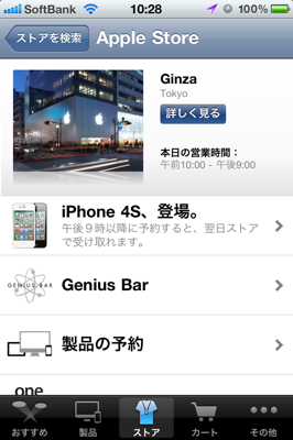 Iphone4Syoyaku 3