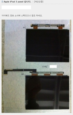 Possible ipad3 screen leak001